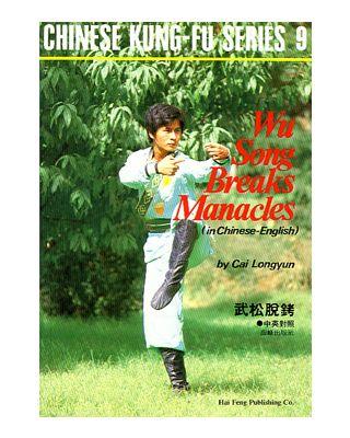 Wu Song Breaks Manacles