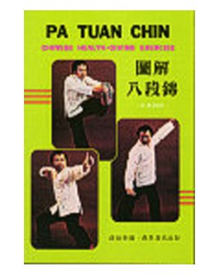 Pa Tuan Chin Health Givin [Xue]