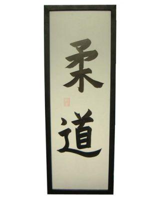 Calligraphie Judo mit Holzrahmen