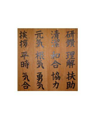 Calligraphie Dojo Regeln auf Holzplatte