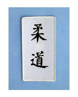 Judo jap. Kanji [schwarz/weiss 10x6cm]