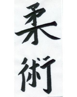 Ju Jutsu Weiss Jap.Zeiche [Stoffabzeichen 10x6]